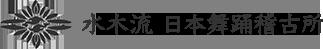 水木流 日本舞踊稽古所